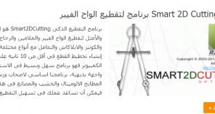 برنامج التقطيع الذكى Smart2DCutting